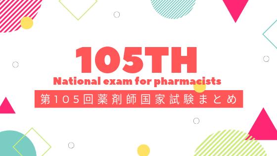 第105回薬剤師国家試験